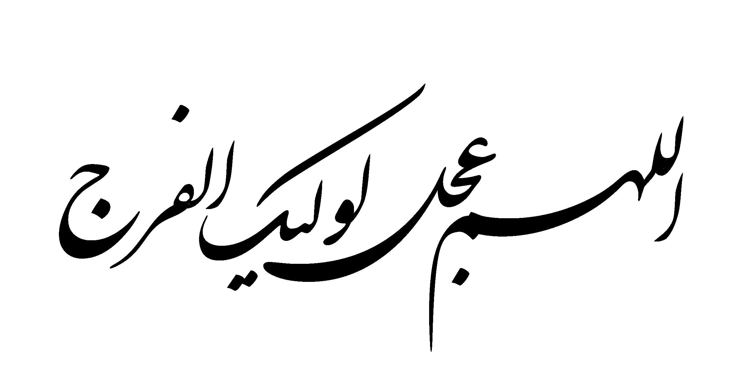 http://herfeir.persiangig.com/images/moarraq/khat/YaMahdi/MAHDI3.jpg